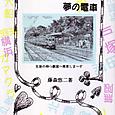 横須賀線は夢の電車